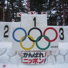 雪像とオリンピックの画像