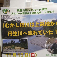 そのむかし梓川は上高地から飛騨側(丹生川町)へ流れていた!の画像