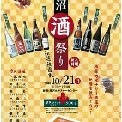 魚沼酒祭り〖湯沢収穫祭〗10/21開催の画像