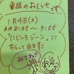 にじいろジーン明日放送!の画像