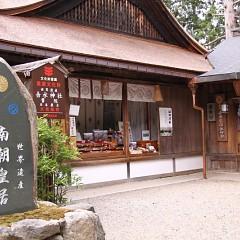 世界遺産感満載の吉水神社の画像