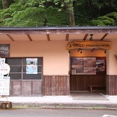 吉野山旅館組合案内所の画像