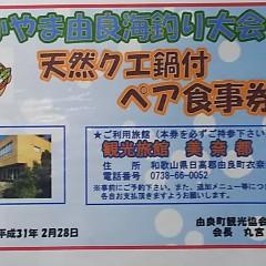 天然クエ鍋付きペア食事券の画像