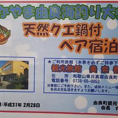 天然クエ鍋付きペア宿泊券の画像