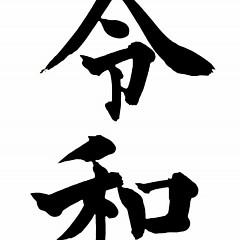 令和元年の画像