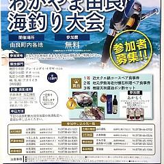 わかやま由良海釣り大会の画像