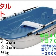 レンタルボートの画像