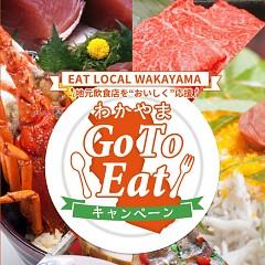 GoTo Eatの画像