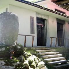 篠原無然記念館(しのはらぶぜんきねんかん)の画像