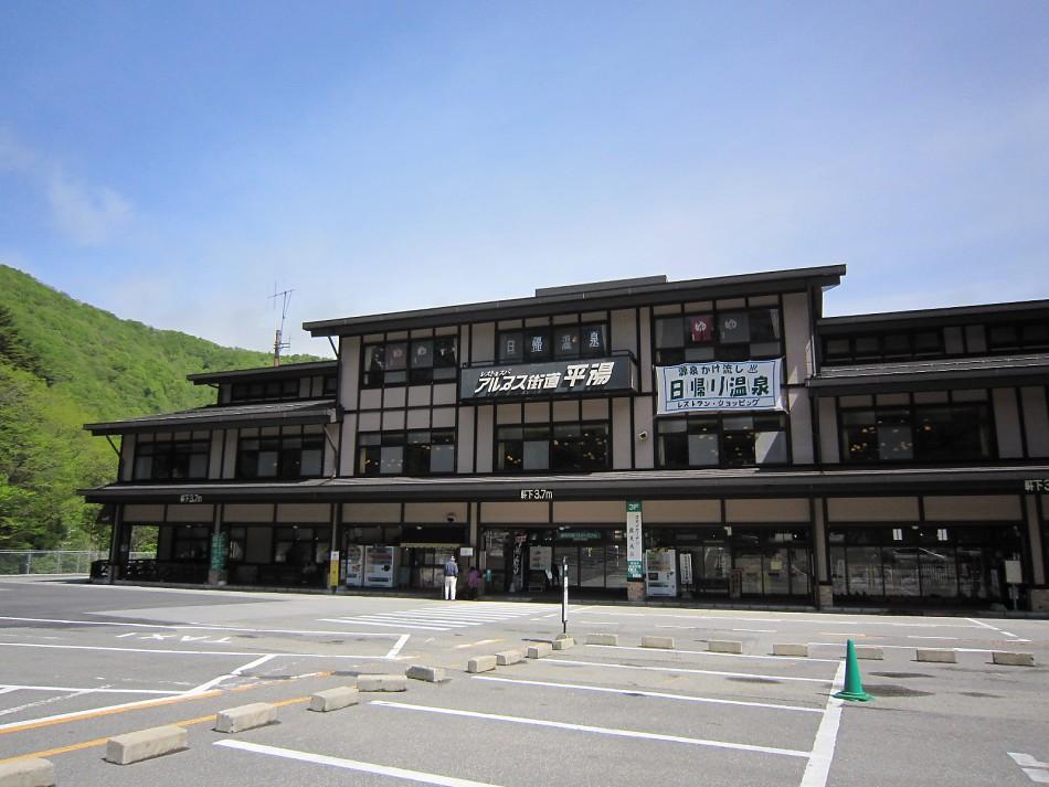 【画像】アルプス街道 平湯[土産店]