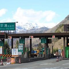 12月6日(水)安房峠道路開通20周年記念イベント開催の画像