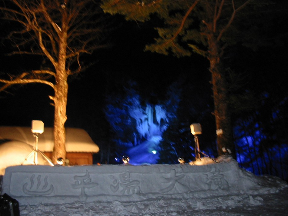 【画像】平成30年2月15日~25日 平湯大滝結氷まつり