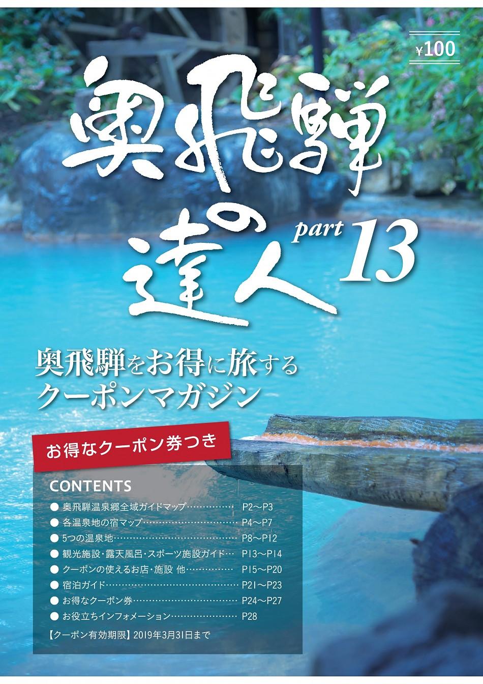 【画像】奥飛騨クーポンマガジン「奥飛騨の達人part13」