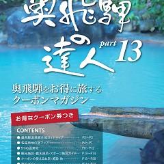 奥飛騨クーポンマガジン「奥飛騨の達人part15」の画像