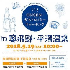 ONSEN・ガストロノミーウォーキングin奥飛騨・平湯温泉の画像