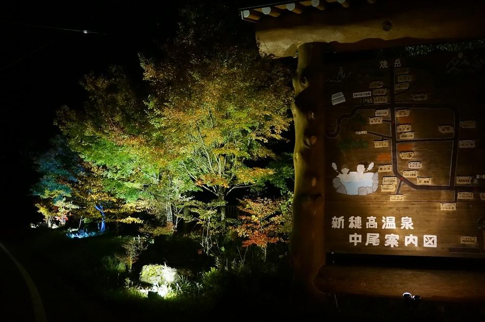 【画像】H30年10月20日~30日新穂高温泉紅葉ライトアップ