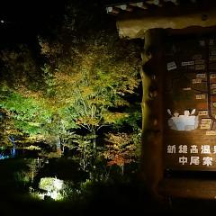 【サムネイル画像】H30年10月20日~30日新穂高温泉紅葉ライトアップ
