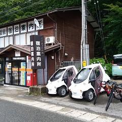 奥飛騨モビたび&チャリたび平湯温泉案内所でレンタル開始の画像