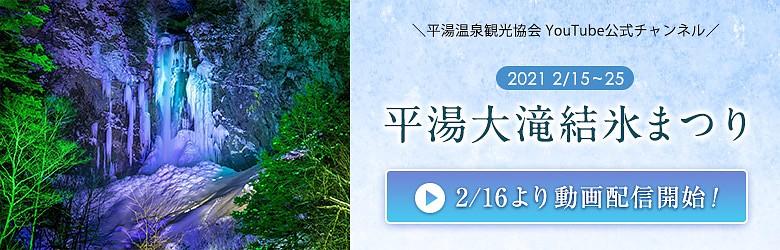 【画像】平湯大滝結氷まつりYouTube動画配信予定2月16日より