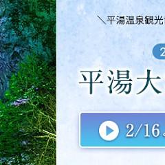 平湯大滝結氷まつりYouTube動画配信予定2月16日よりの画像