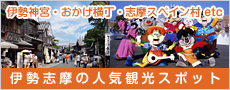 伊勢志摩の人気観光スポット