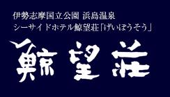 浜島温泉 シーサイドホテル鯨望荘(げいぼうそう)