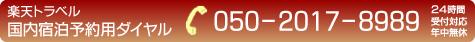 楽天トラベル国内宿泊予約用ダイヤル 050-2017-8989 24時間受付対応年中無休