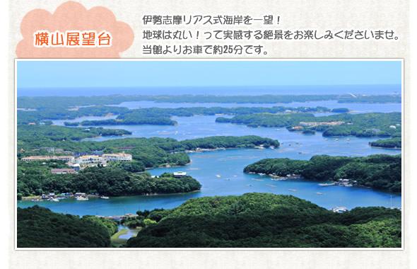 横山展望台 伊勢志摩リアス式海岸を一望!地球は丸い!って実感する絶景をお楽しみくださいませ。当館よりお車で約25分です。