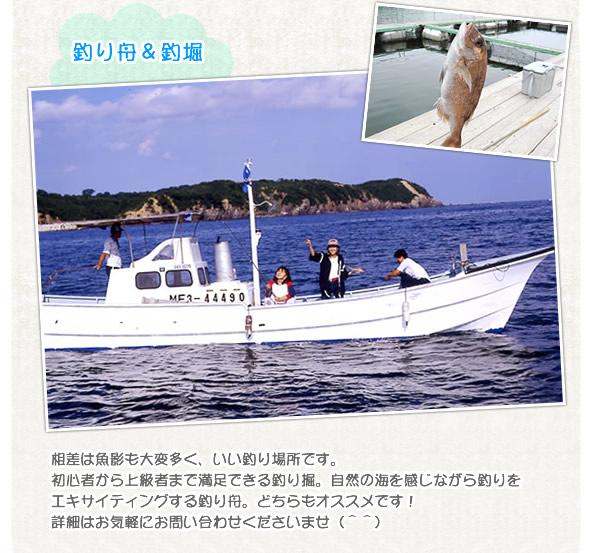 釣船&釣り堀