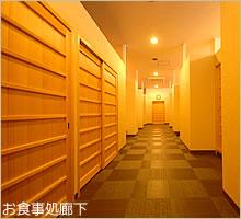 お食事処廊下