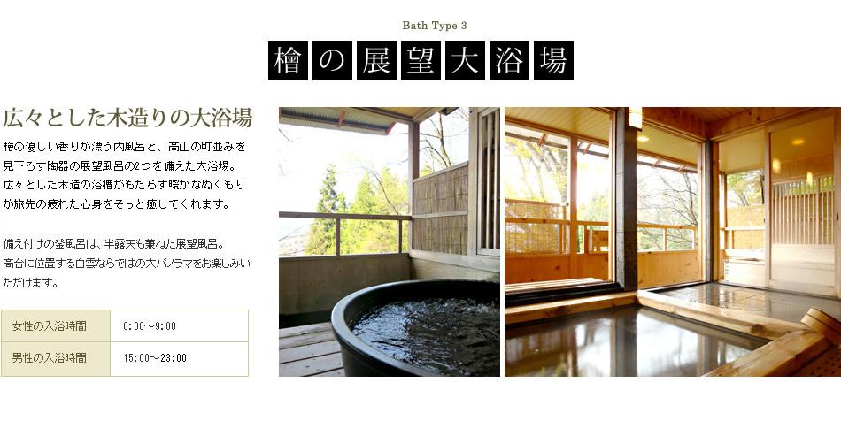 檜の展望大浴場
