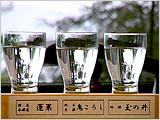 飛騨高山の名産のお酒