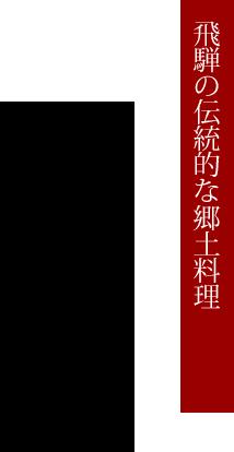 飛騨の伝統的な郷土料理