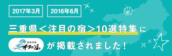 2017年3月 2016年6月 三重県<注目の宿>10選特集に波音の宿 中村屋が掲載されました!