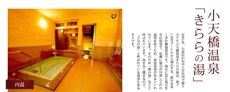 小天橋温泉「きららの湯」